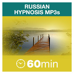 Russian Platinum Hypnosis MP3s